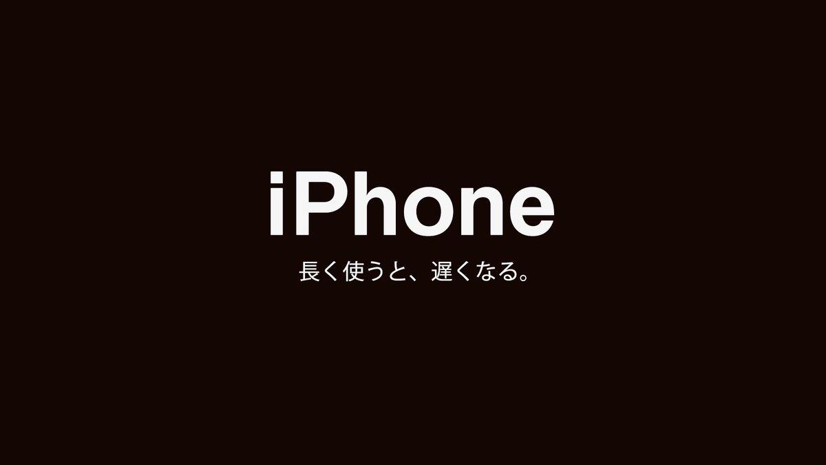 5 - iPhone 長く使うと遅くなる