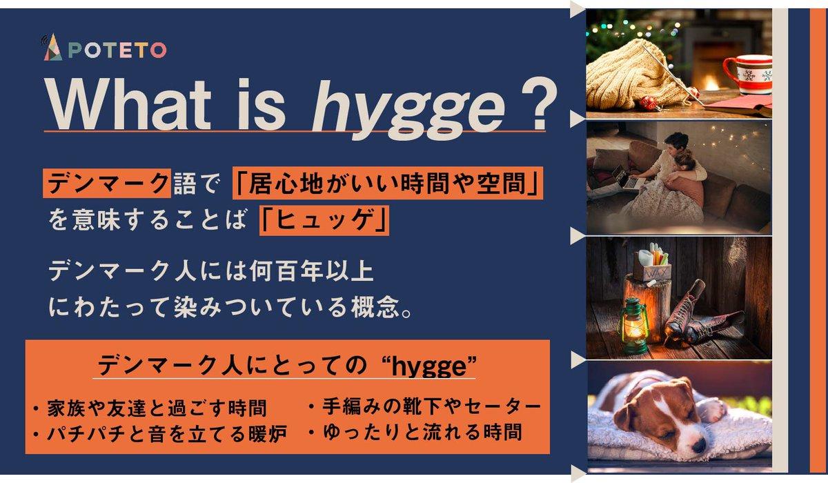 62 - 北欧でアツい幸せの概念<br>hygge(ヒュッゲ)