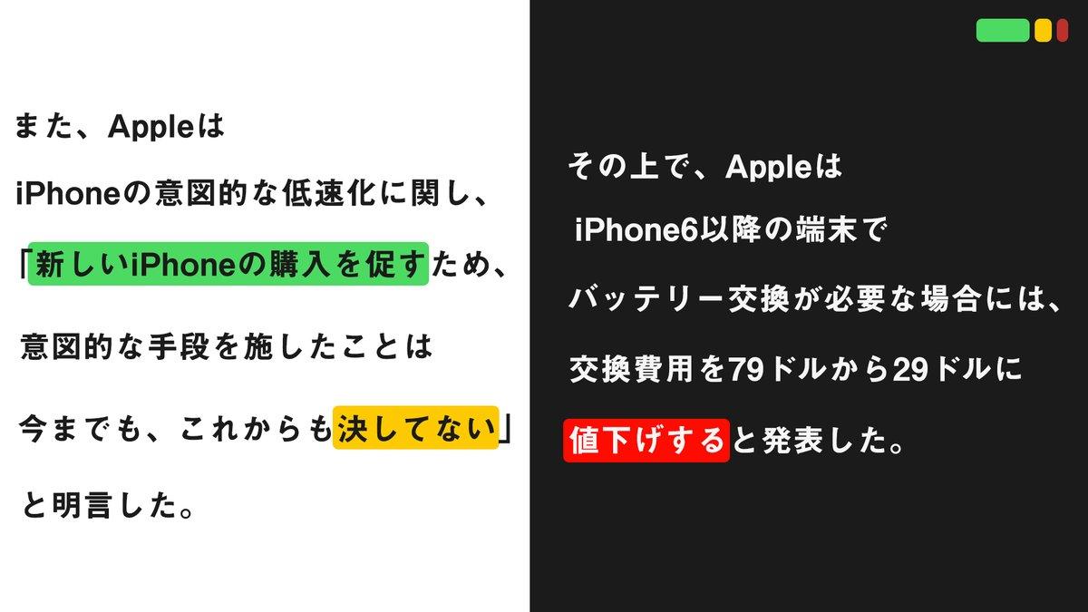 7 - iPhone 長く使うと遅くなる