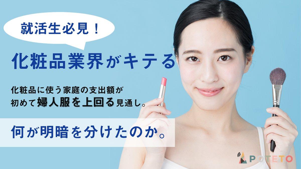 DSz5RbAWAAIDaA  - 化粧品💄需要、急上昇中⁈