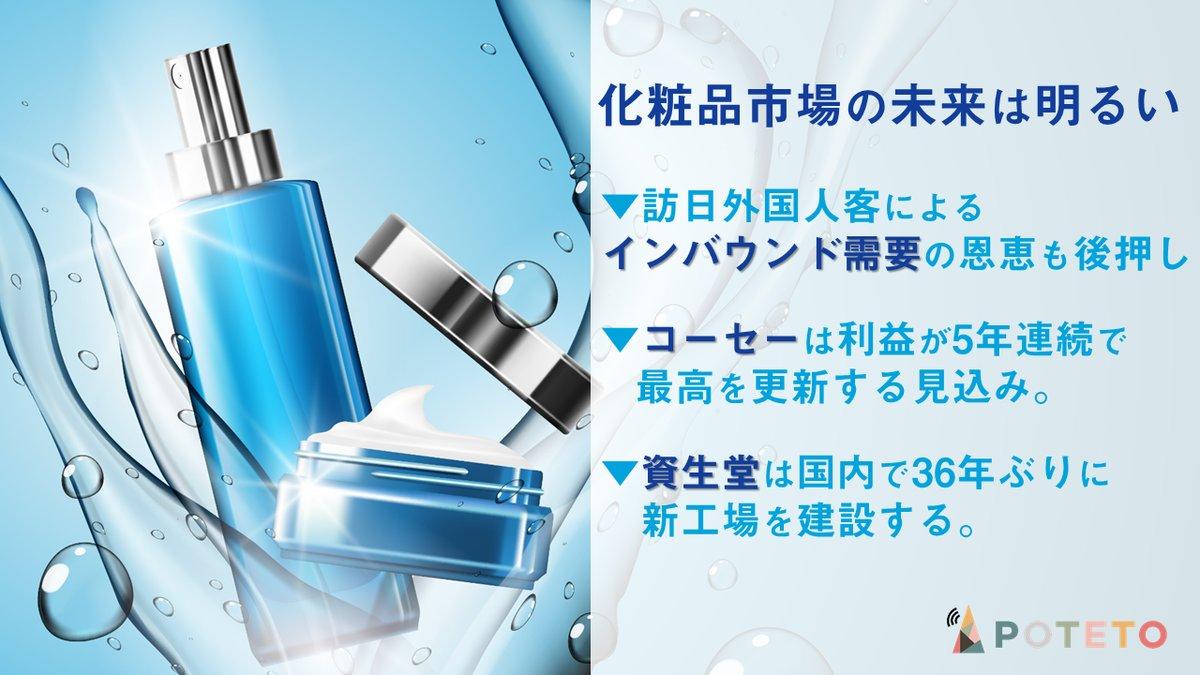 DSz5RenW0AIVE6I - 化粧品💄需要、急上昇中⁈
