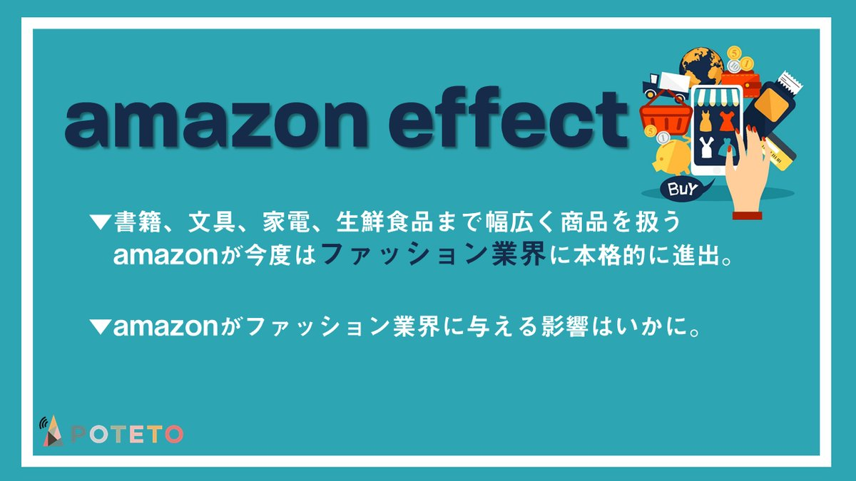 1 3 - Amazon、次の一手は「衣料品」?