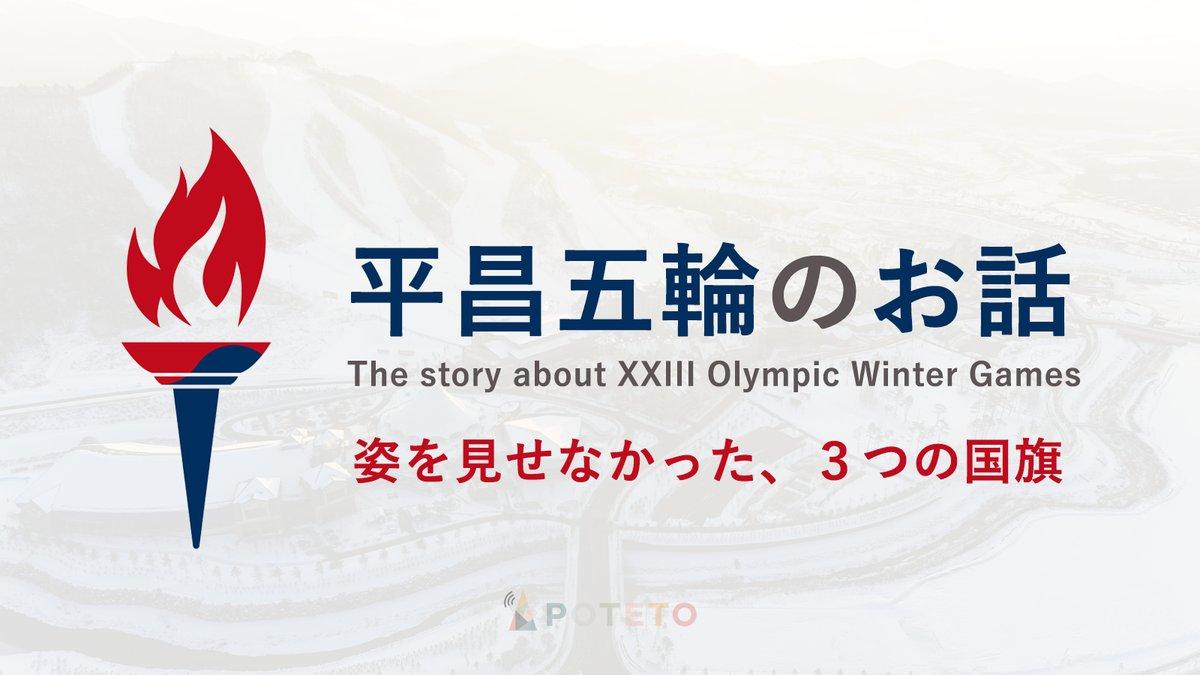 1 5 - 平昌五輪のお話<br>姿を見せなかった、3つの国旗