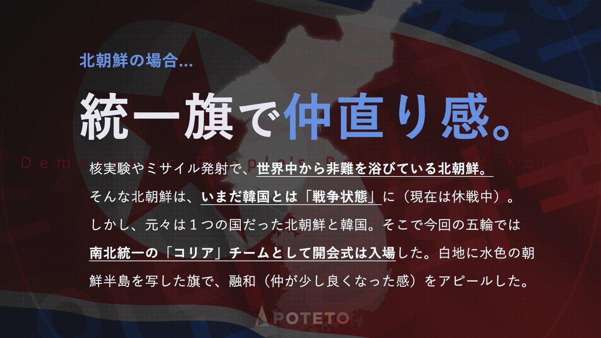 2 5 - 平昌五輪のお話<br>姿を見せなかった、3つの国旗
