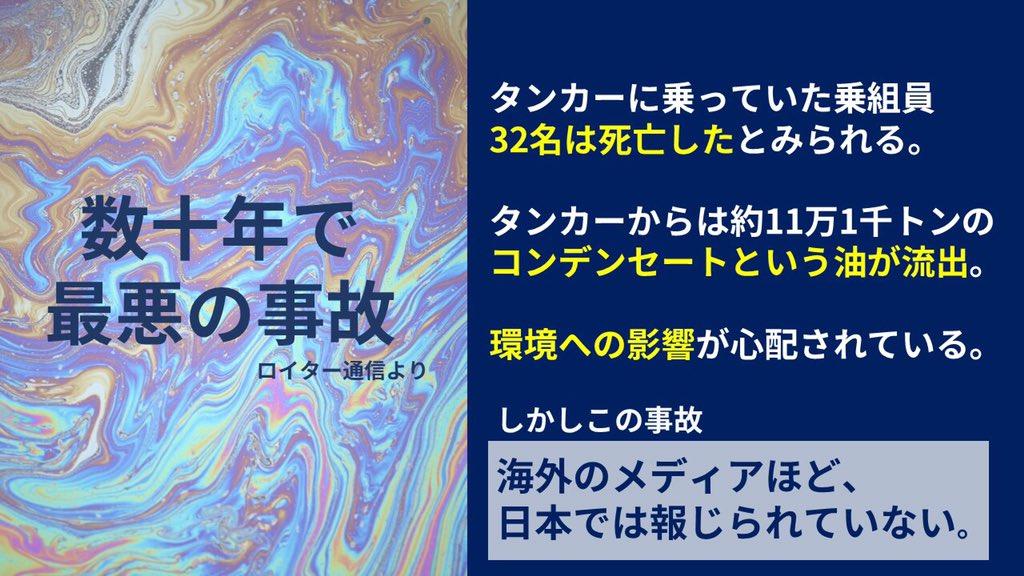 3 2 - 日本の海は大丈夫?