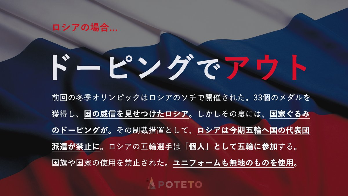 3 5 - 平昌五輪のお話<br>姿を見せなかった、3つの国旗