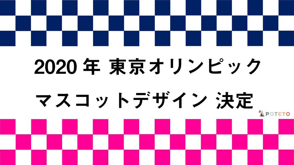 1 1 - 東京オリンピックマスコット決定!