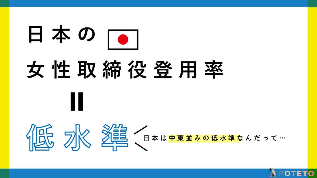 1 8 - 日本の女性取締役登用率は中東並みの低水準?!