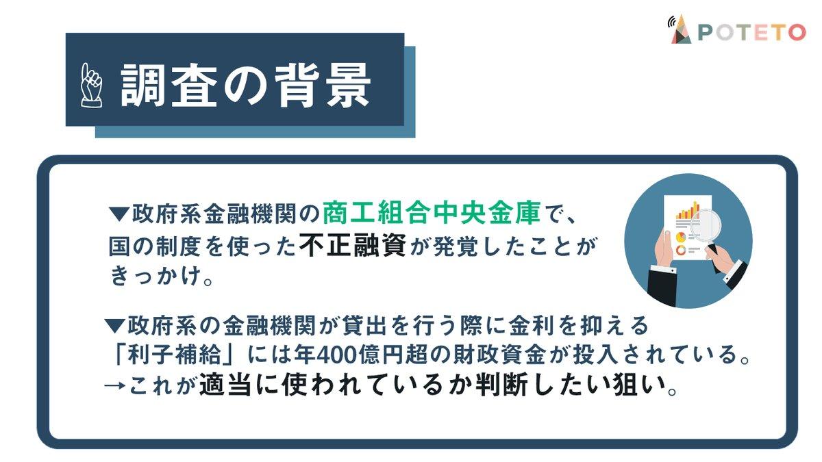 20cfce153c6dcbd30dc35695758066ae - 政府系金融機関 異例の調査