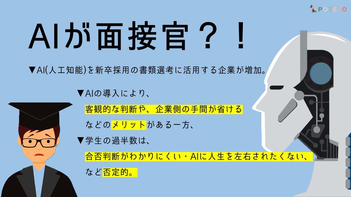 22 - 読売新聞のイチメンニュース