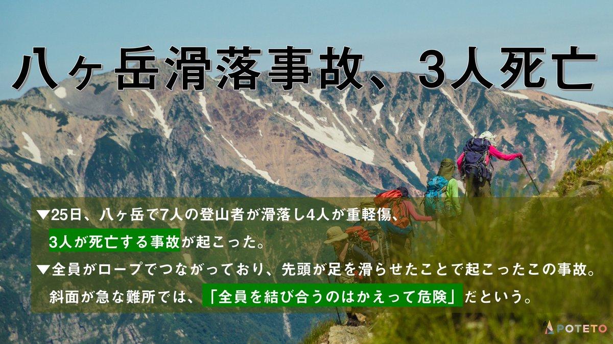 24 - 読売新聞のイチメンニュース
