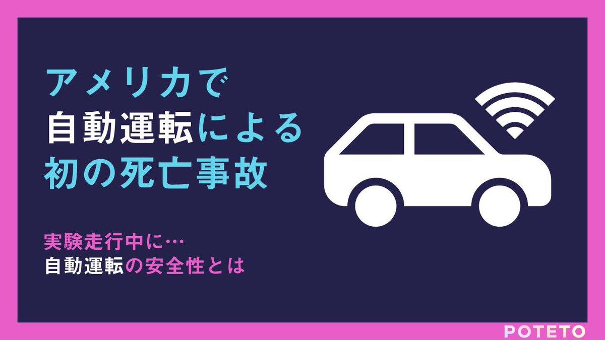 25 - 「自動運転」初の事故死