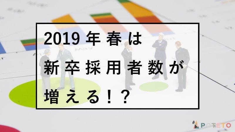 29 - 2018年度の採用者数増加!