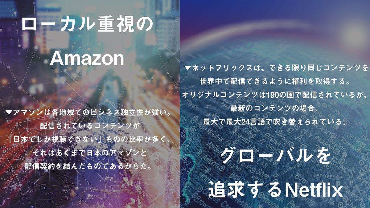 3 9 - Netflix vs Amazon