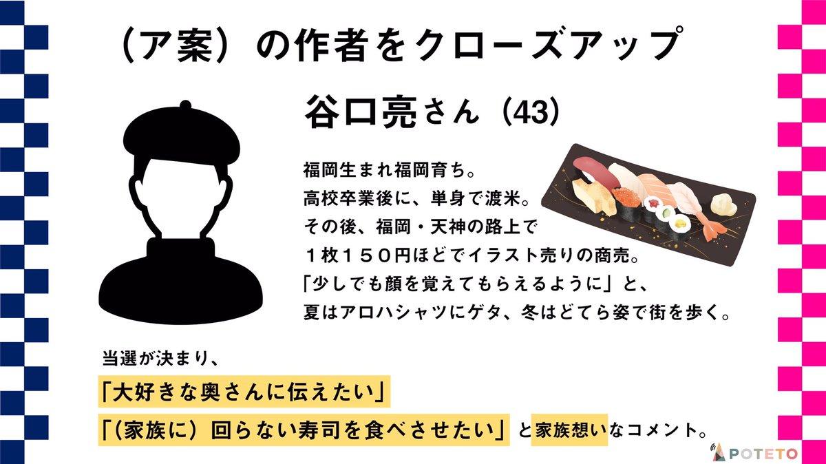 4 1 - 東京オリンピックマスコット決定!