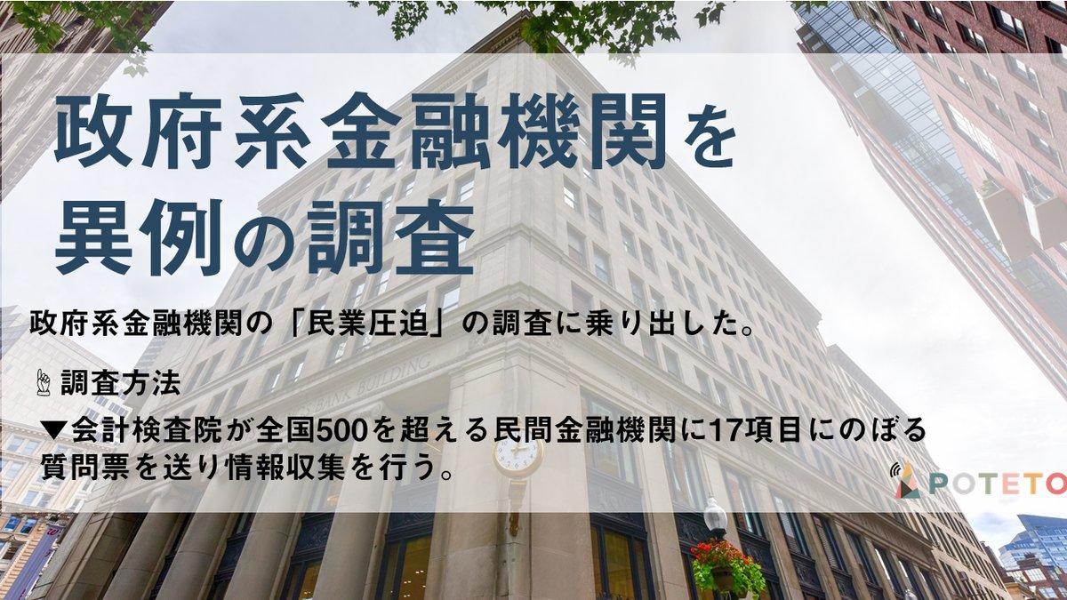 49ef72b19c9b2addea8db508ca9b00b7 - 政府系金融機関 異例の調査