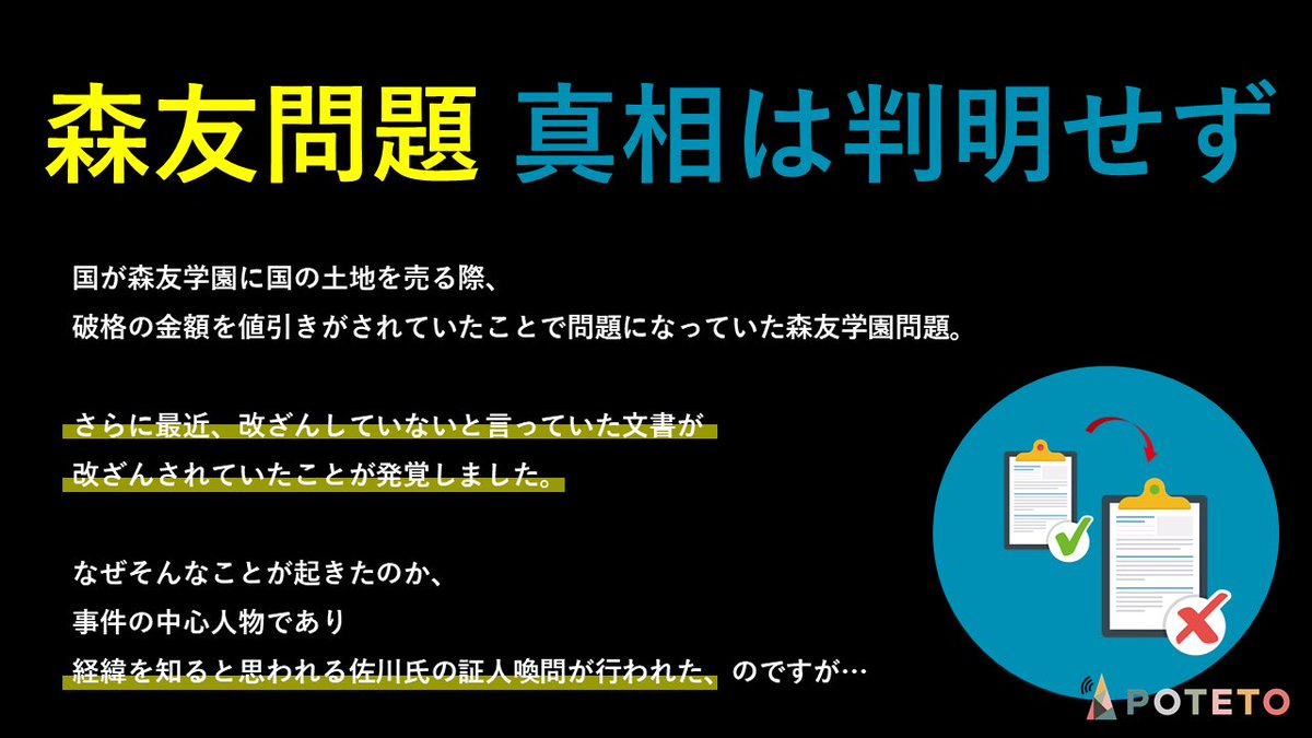 5 6 - 森友学園問題、佐川氏の回答とは