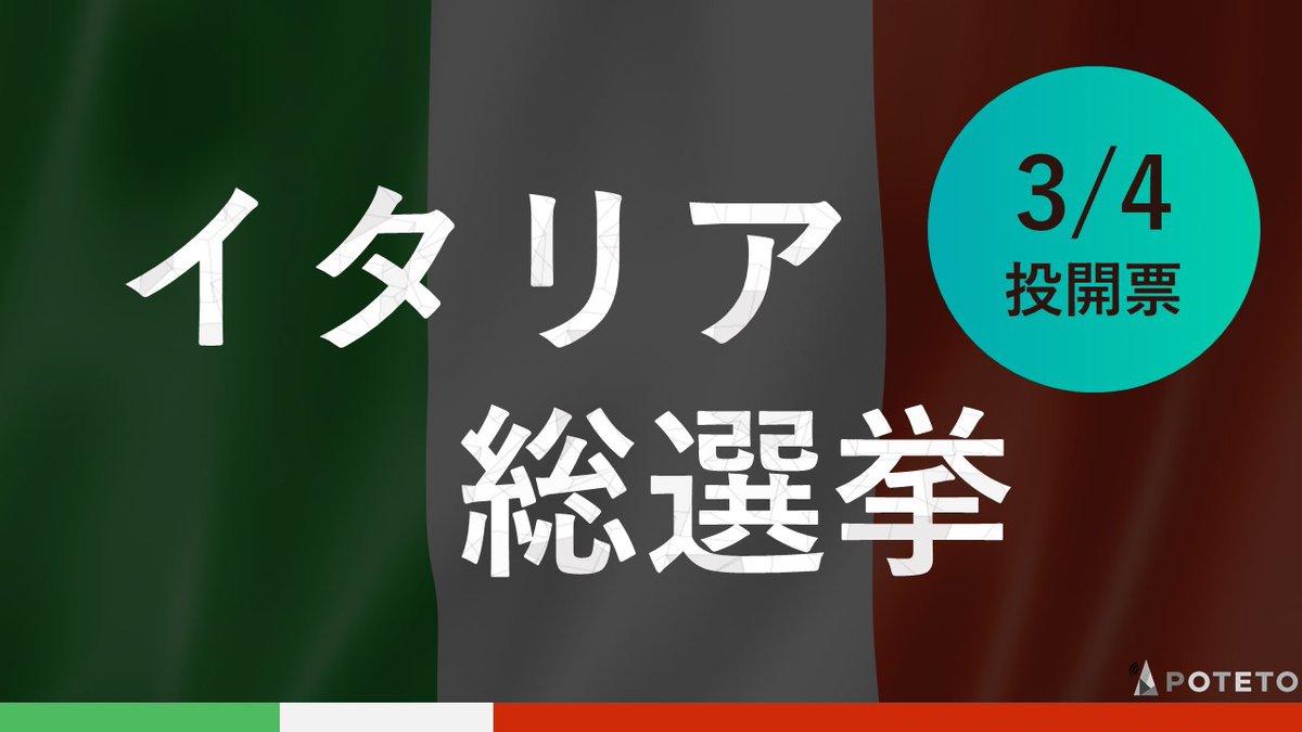 5 - イタリア総選挙🇮🇹