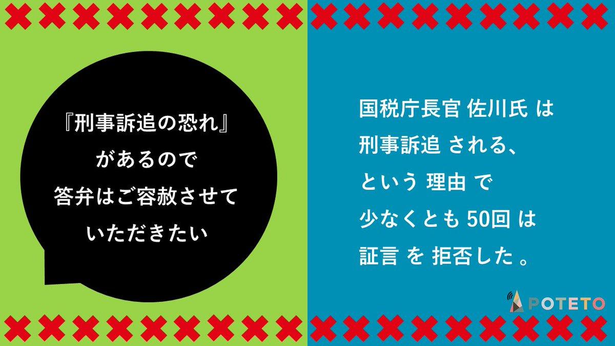 6 4 - 森友学園問題、佐川氏の回答とは
