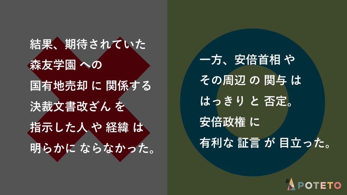 7 4 - 森友学園問題、佐川氏の回答とは
