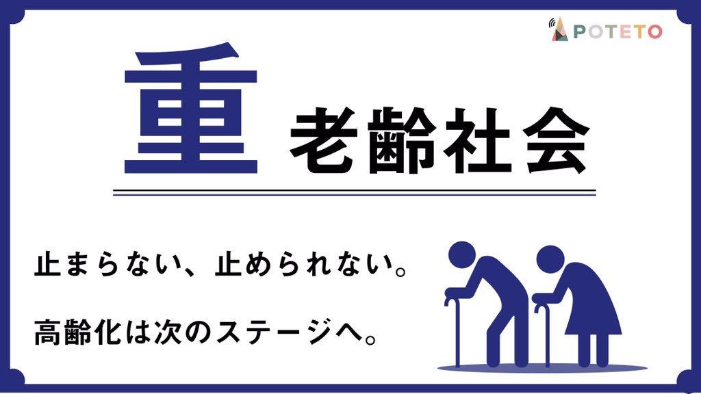 9 - 「重老齢社会」って知ってますか?