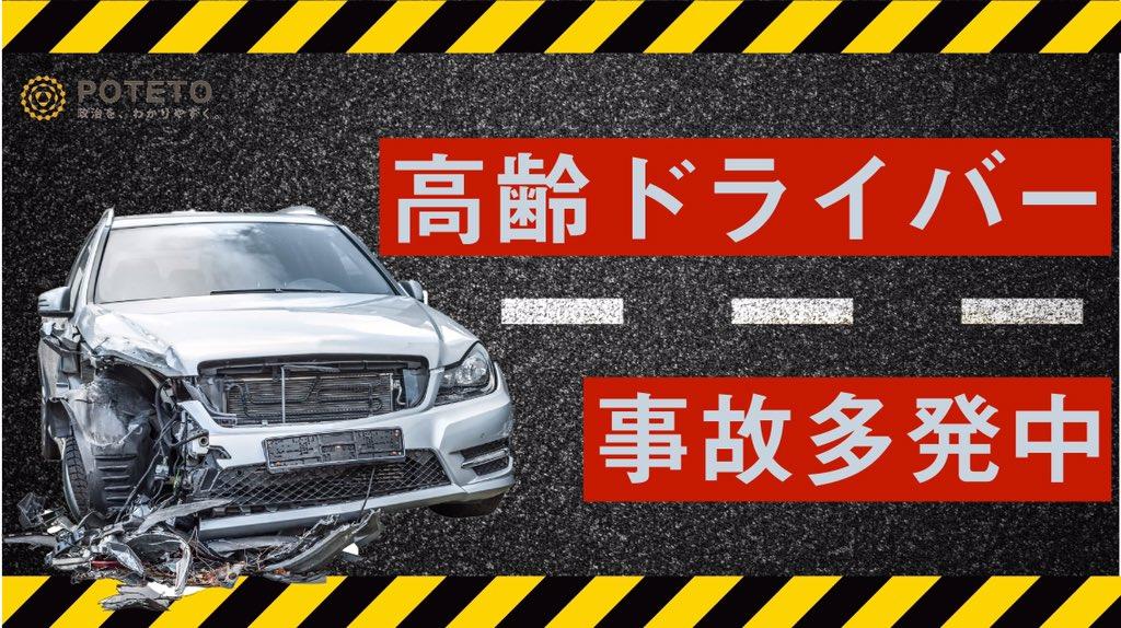 1 1 - 75歳以上の運転、死亡事故対策は?