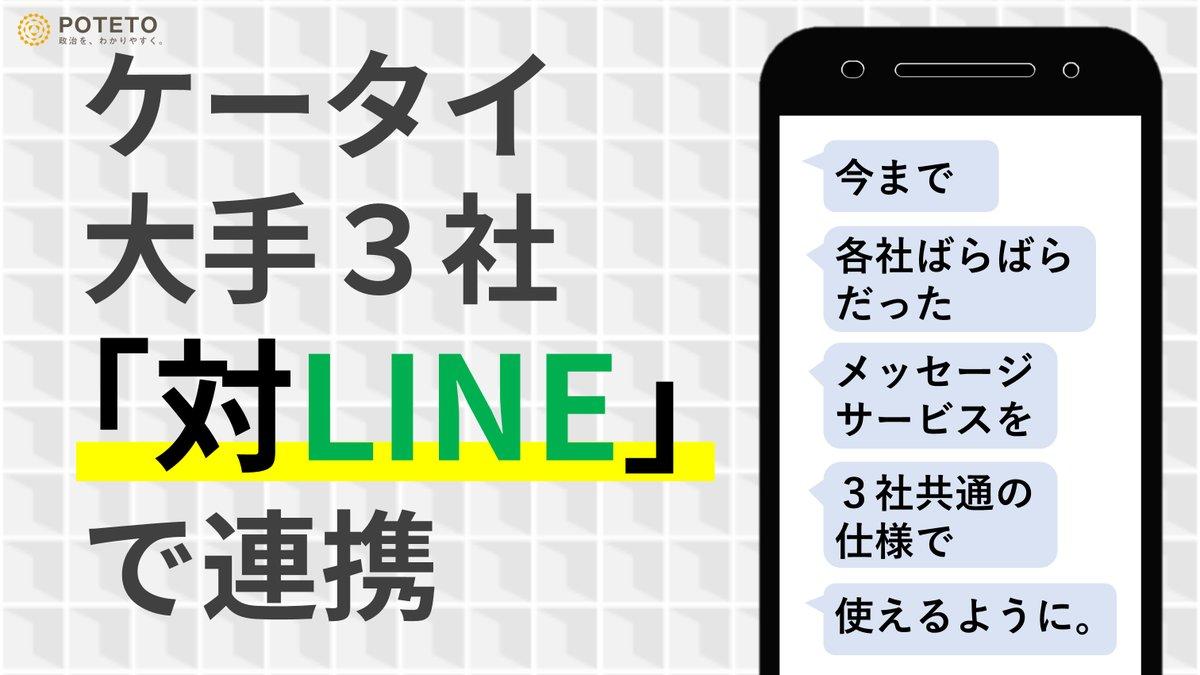 1 4 - ケータイ大手3社「対LINE」連携(加筆)