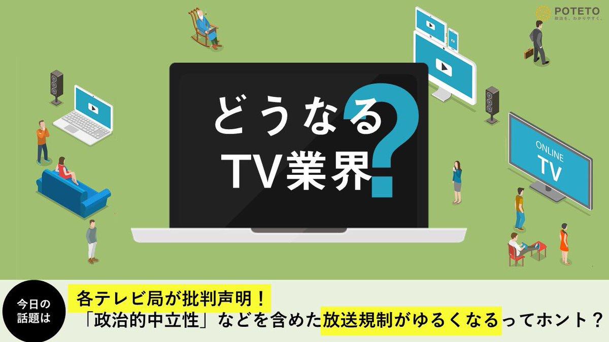 1 - どうなるTV業界?