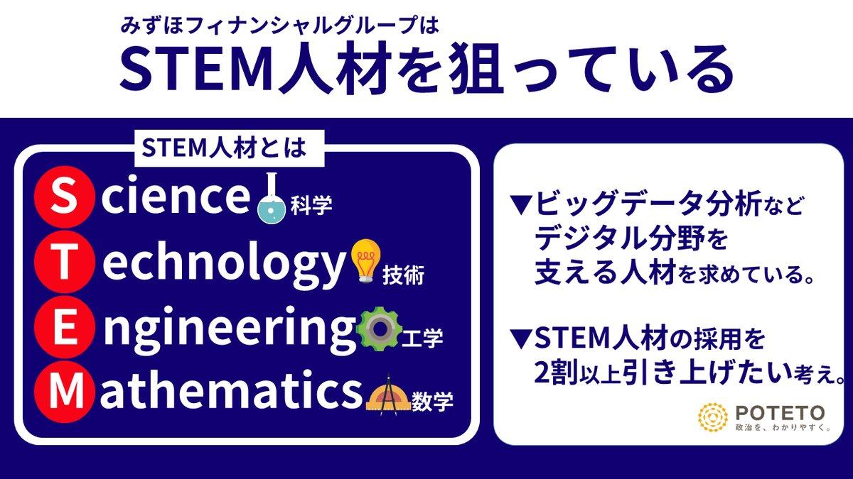 11 3 - 変わる19卒、キーワードは #STEM