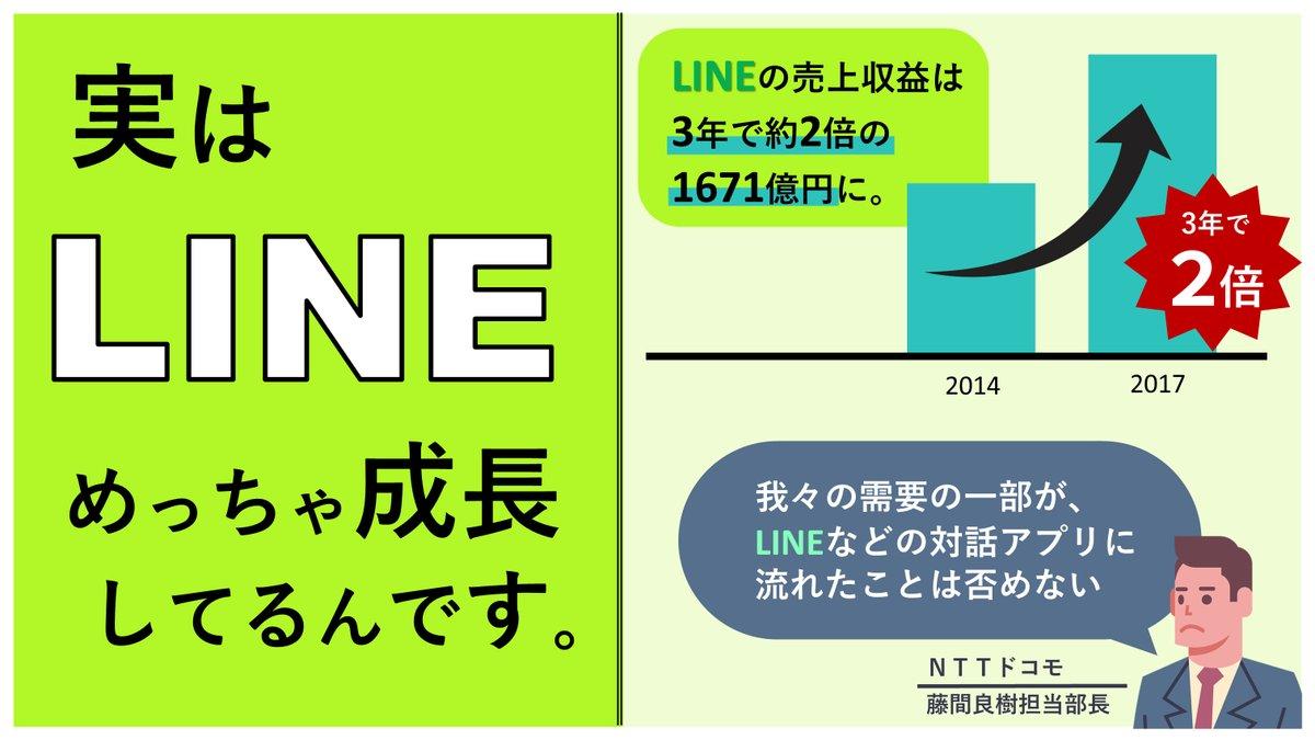 3 4 - ケータイ大手3社「対LINE」連携(加筆)