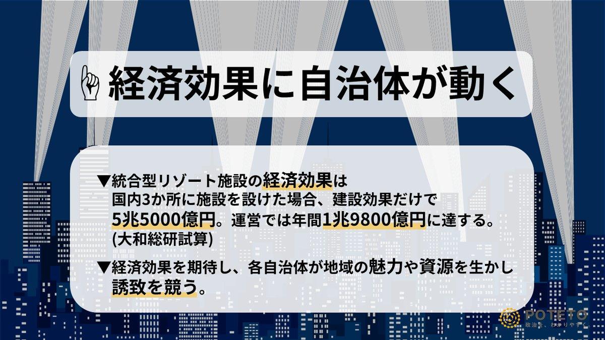 4 3 - カジノ誘致に自治体が賭ける!