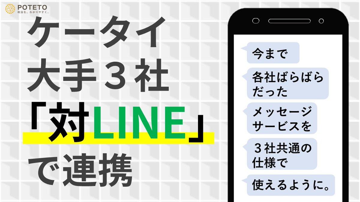 6 2 - 携帯大手3社「対LINE」で連携