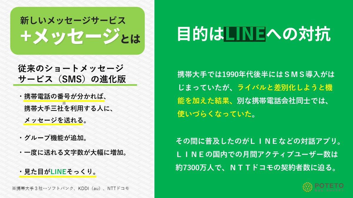 7 2 - 携帯大手3社「対LINE」で連携