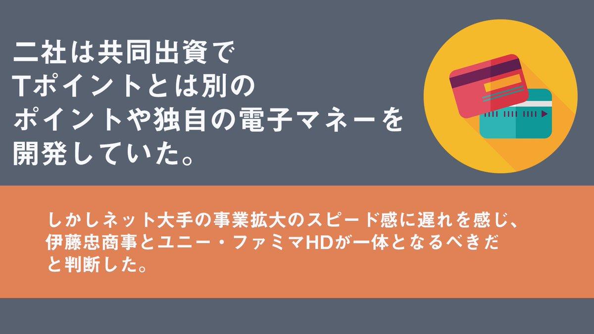 4222 - 伊藤忠、ファミマを完全子会社化