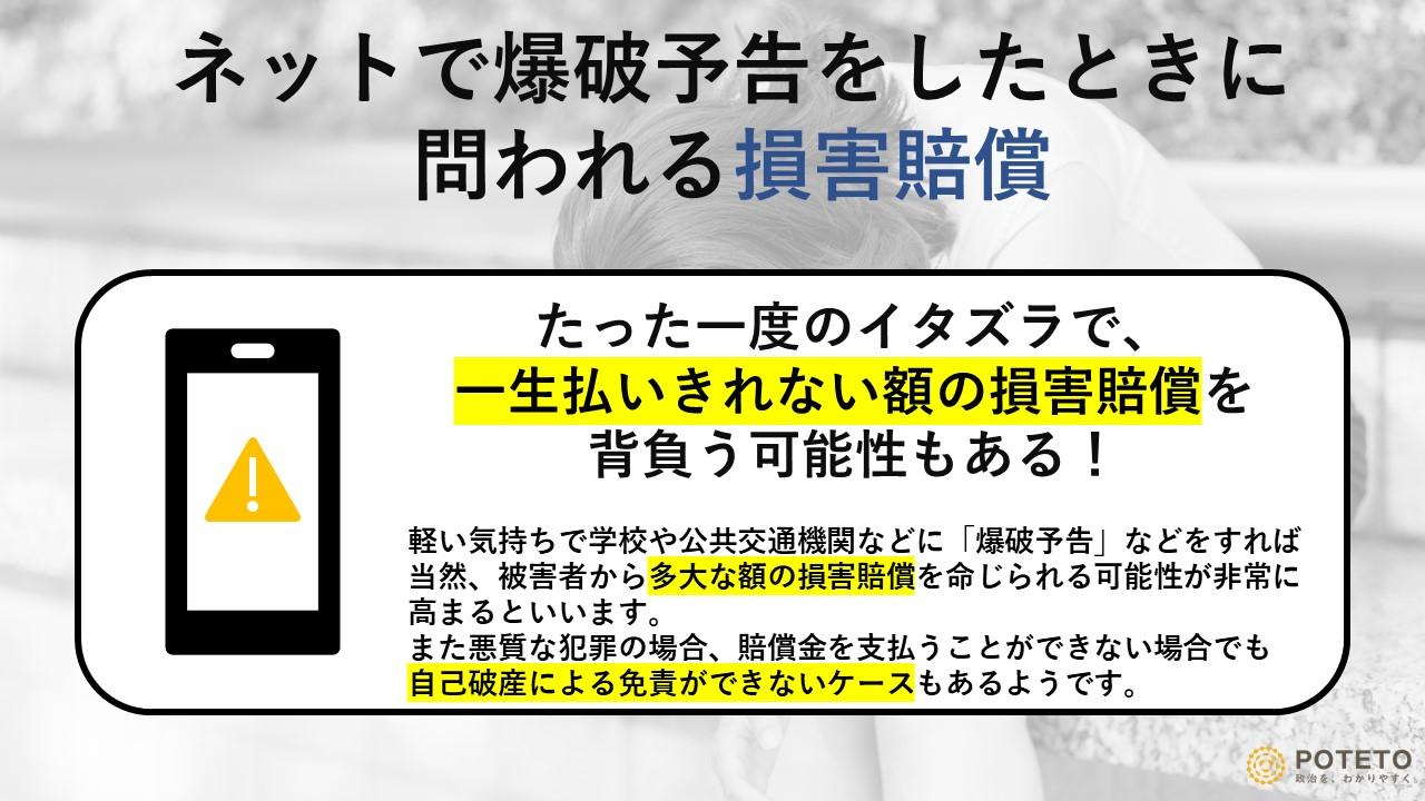741991e3f49b41a00537bc5debcc97f5 - 青山学院大学で爆破予告?