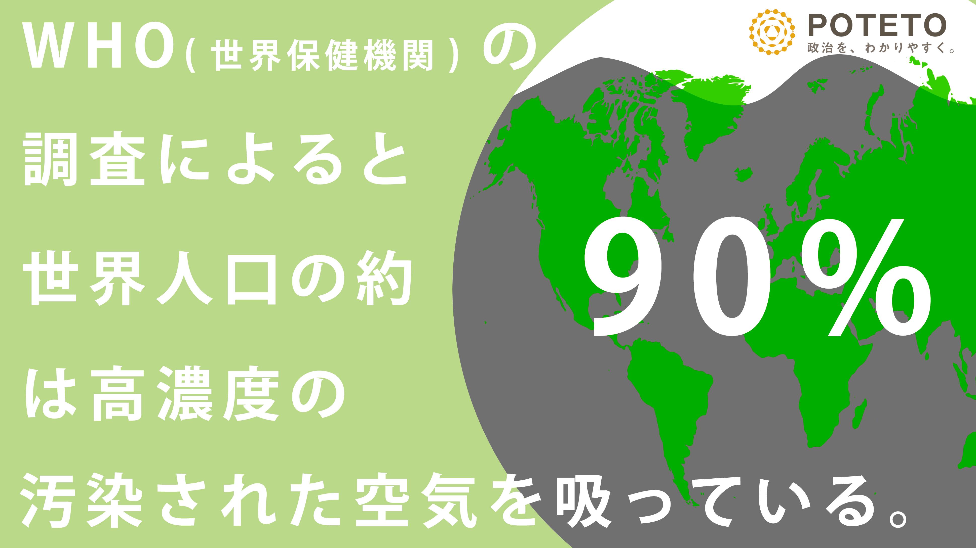 airpolution2 - 【特集】世界の9割が大気汚染⁈<br>今そこにある、「空気」の危機とは?