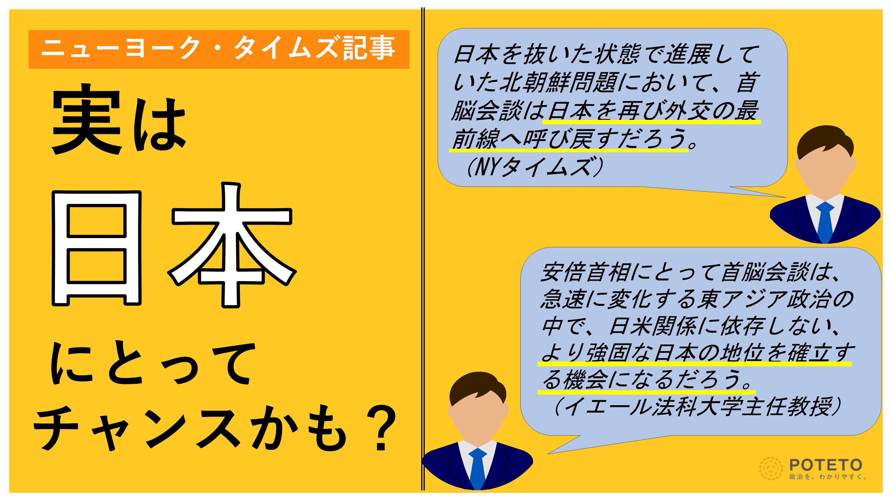 f7bfde60f3b091a115d7f6704b5345a4 - 日中韓・3カ国首脳会談<br>その意図、海外の反応、日本のメリットをザックリ解説