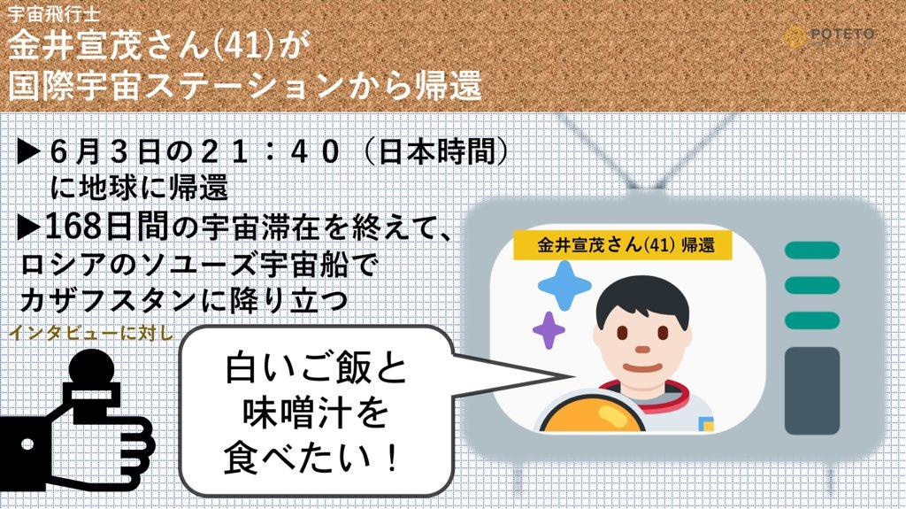 De BaA6UcAAugSh - 宇宙飛行士の金井宣茂さん帰還<br>その人物像とは?