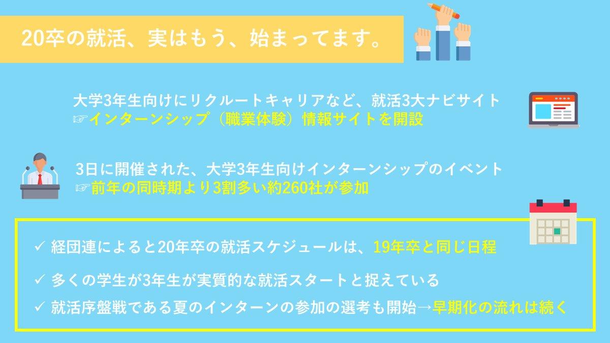 DfM GEjX0AIGLDh - 【就活終盤戦!学生の2極化が進んでいます!】
