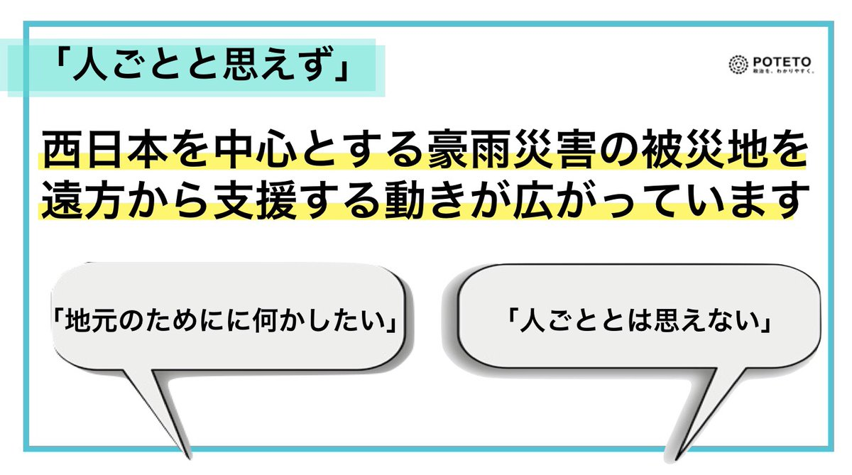 DiQqhLYXkAAGhGx - 西日本豪雨、あのサービスでもできる意外な支援