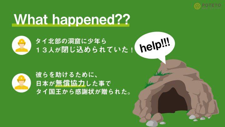 DigHSECW0AI4 rw - タイ 洞窟少年救出 のウラに、日本のチカラ?