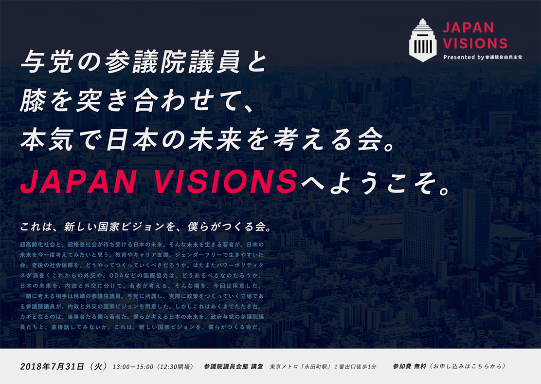 message banner 1 - JAPAN VISIONS presented by 参議院自由民主党  開催!!<br>【7月31日 13:00~】