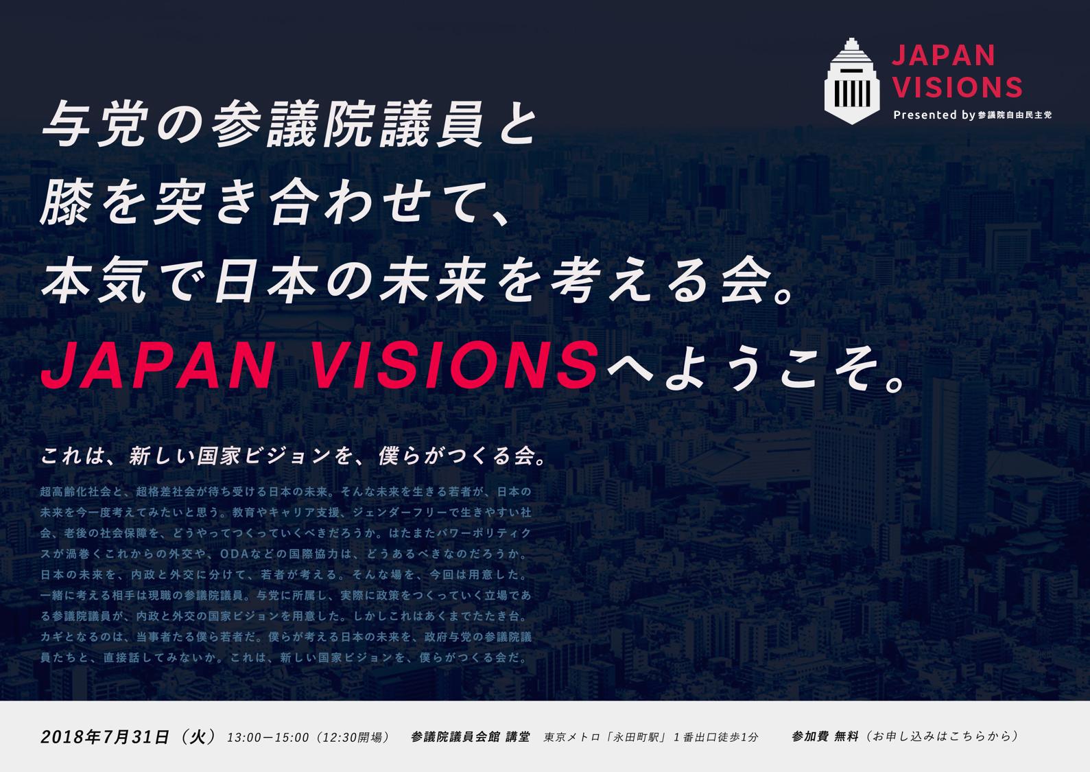 message banner - JAPAN VISIONS 大盛会でした!
