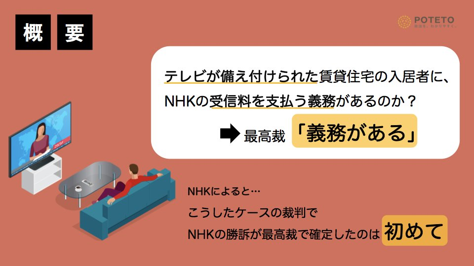 DmH20b3W4AUQ4 y - NHK受信料 支払い義務づけへ
