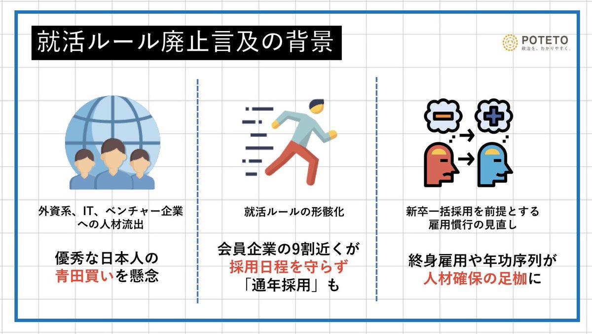 DmmwXIfXoAAQkd7 - 変わる?日本の 就活?