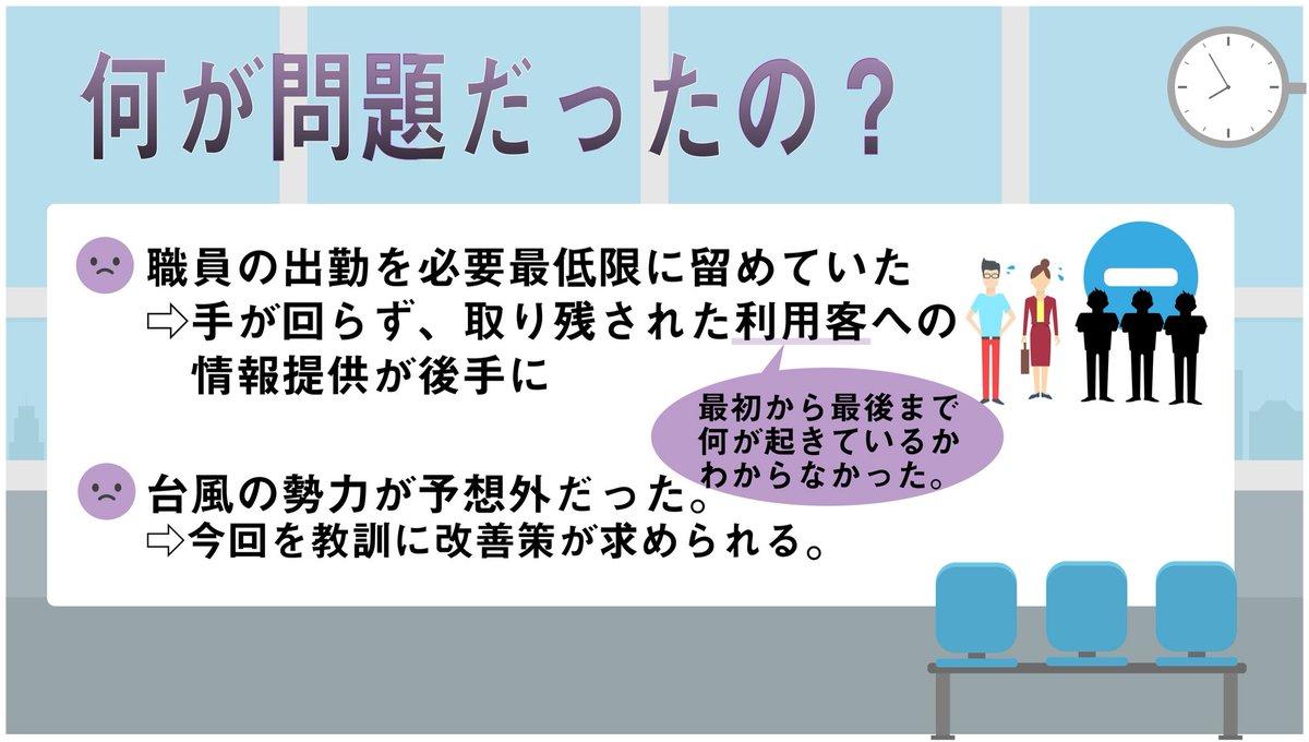 DmxibMjU0AAEwpx - 【台風被害甚大】関空、何が問題だった?