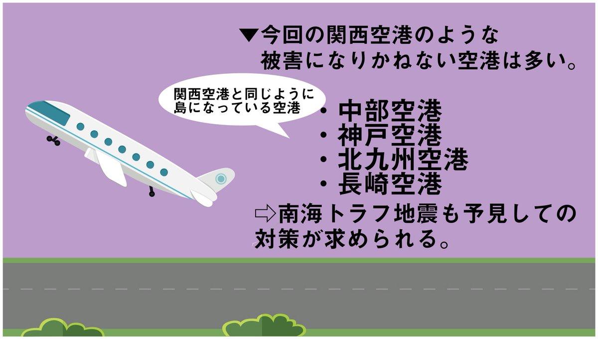 DmxibMkU0AAEToM - 【台風被害甚大】関空、何が問題だった?
