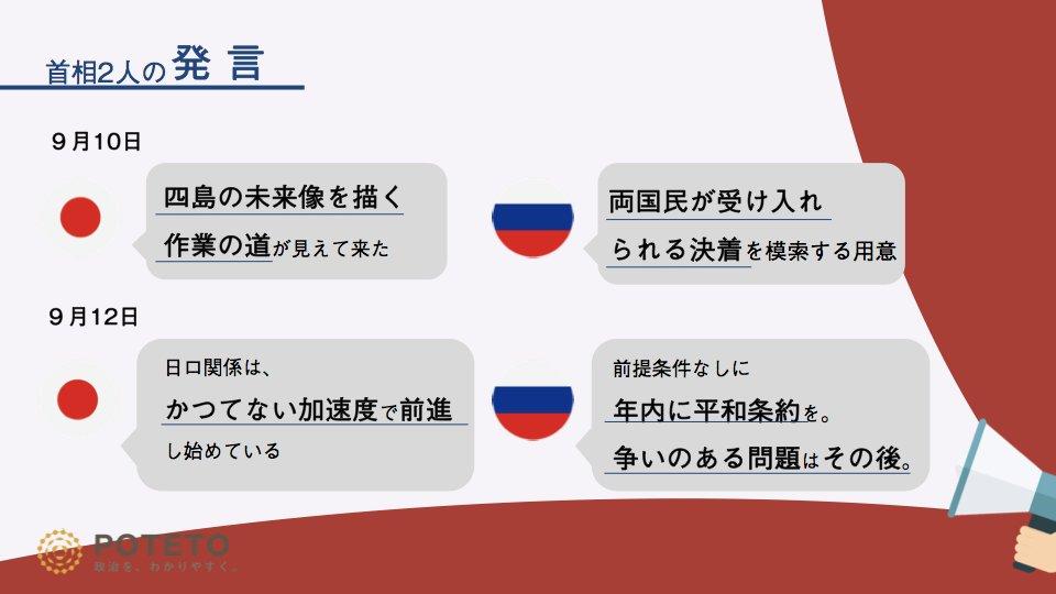 DnGTGGYXcAA25NJ - 日本とロシアが仲直り!?