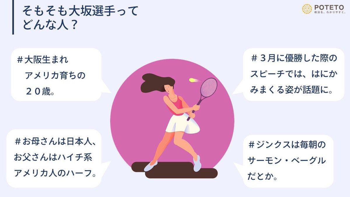DnQfa VUwAEB3HF - 大坂なおみ、全米OP初優勝