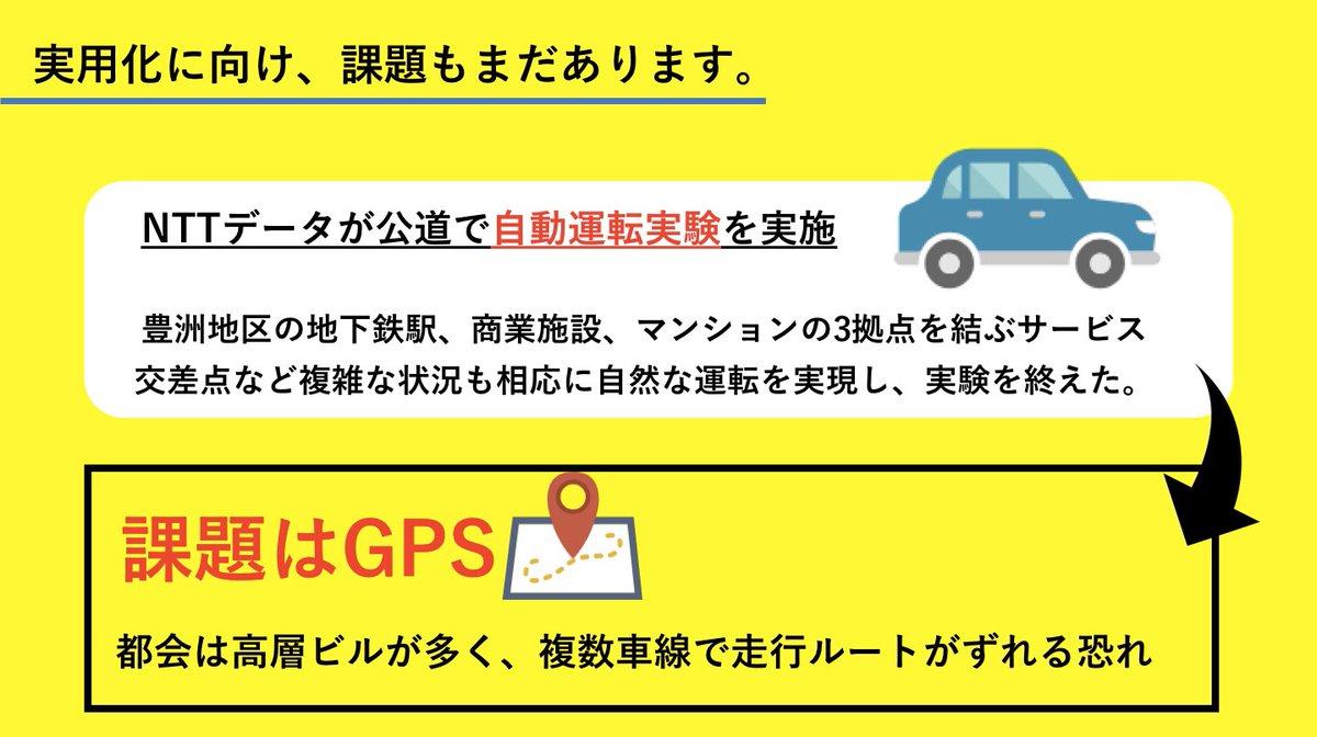 DnVGsqWW4AEwwqR - 自動運転 と日本の未来